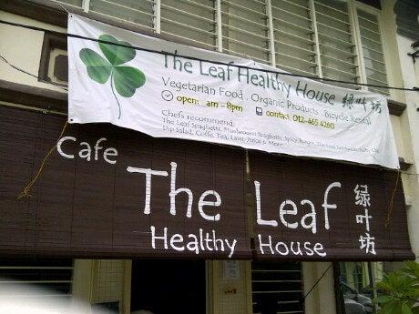The Leaf Healthy House (绿叶坊)