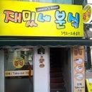 Jaemin Heo
