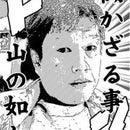 Yosuke Morishige