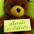 Pang Thitima