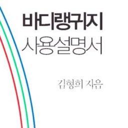 Hyung Hee Kim